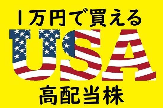 1万円で買える米国高配当株5選!7月権利落ち分を解説