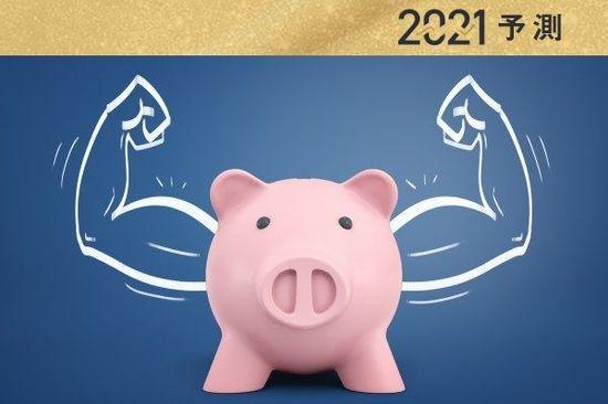 「お金が貯まらない」を脱却する! 2021年マネー10大ニュース:コロナに負けない家計づくりで大事なこと