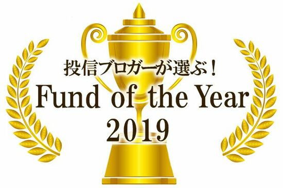ナンバーワン投資信託はどれ?投信ブロガーが選ぶ!Fund of the Year 2019