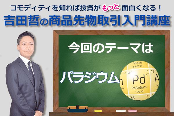 コモディティ☆クイズ 今回のテーマは「パラジウム」!