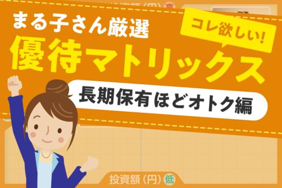 長期保有ほどオトクな優待[まる子さん厳選!]