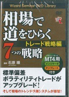 相場で道をひらく7つの戦略トレード戦略編<DVD>