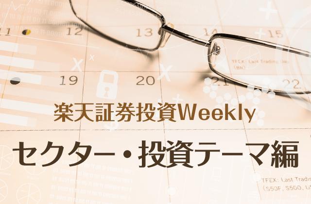今中能夫「楽天証券投資Weekly」