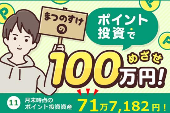11月のポイント投資資産:71万7,182円!まつのすけの、ポイント投資で「めざせ100万円!」