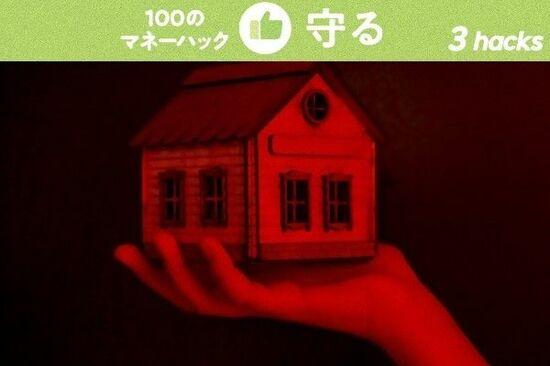 やってはいけない家計のコロナ対策。月16万円減で想定外のローン地獄【3つのMoney Hack】