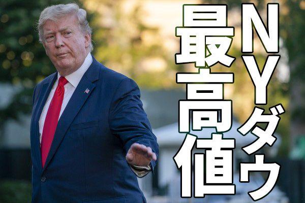 世界株高。米中対立の今後の行方は?日本株は買い場と判断する理由