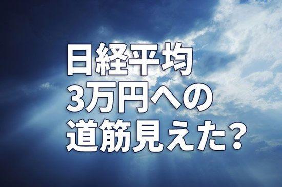 日経平均3万円への道筋見えた?令和の日本株がさらに飛躍と予想する理由