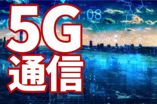 5G通信 2019年、「5G元年」開幕