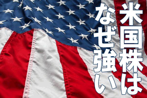 米国株はバブル?いつも日本株より強いのはなぜ?