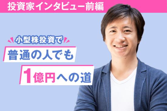 1億円への道・小型株投資で普通の人も(前編)1億円投資家インタビュー