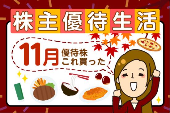 かすみちゃんの優待生活:11月買った優待株大公開!
