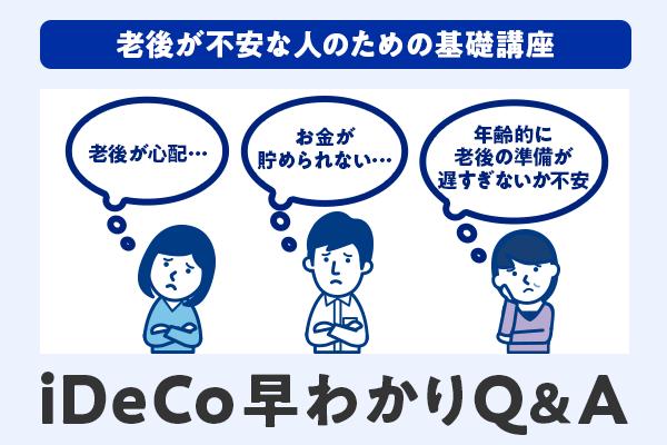 「iDeCo」のQ&A。メリット、デメリット、節税効果は?一問一答でズバリ!