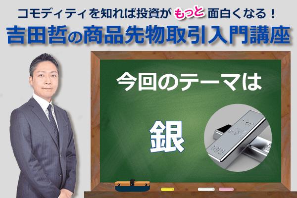 コモディティ☆クイズ 今回のテーマは「銀」!