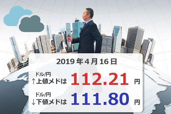 失敗すれば110円も ドル/円は113円を目指す?今週のレンジ予想!