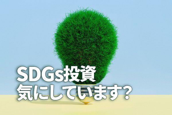話題のSDGs投資、あなたは気にしています?