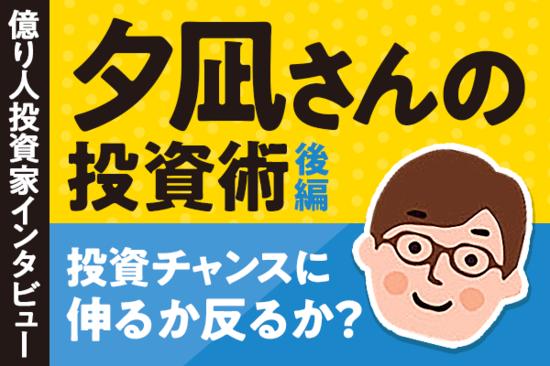 億超えの秘けつと、日本株注目の5銘柄は?夕凪さんの投資術・後編