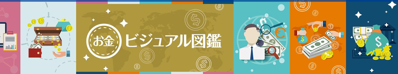 お金ビジュアル図鑑