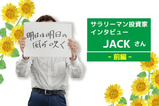 サラリーマン投資家インタビュー JACKさん 前編 「カンニング投資」で資産2億円!