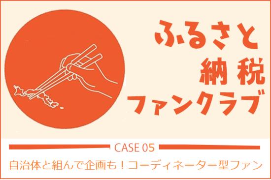 ふるさと納税ファンクラブ【5】みんなに良さを伝えたい!コーディネーター型ファン