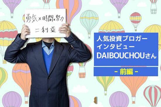 人気投資ブロガー・DAIBOUCHOUさん 前編:200万円を10億円に増やした投資術とは?