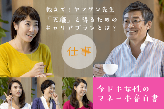 特集:教えて!山崎元先生 ~キャリア編~女性のマネー本音を大公開!(2/4)