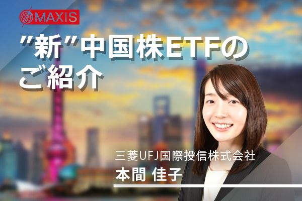 """[動画で解説]""""新""""中国株ETFのご紹介(PR)"""