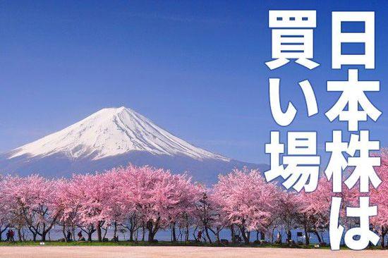 日本株は割安、長期投資で「買い場」と判断する理由