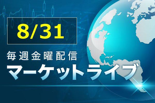 [動画で解説]9月の注目通貨はこれだ!ポンド、ユーロ、そしてトルコリラ