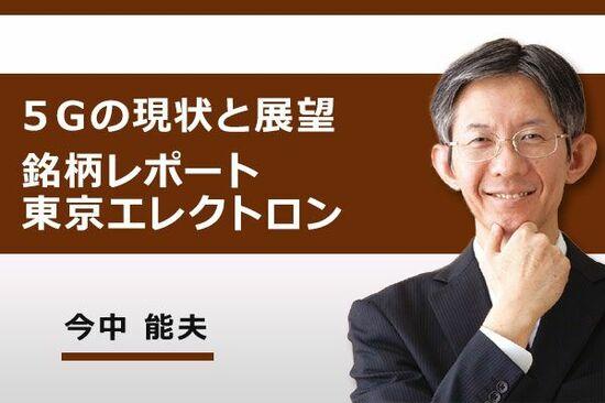 [動画で解説]特集:5Gの現状と展望(日本電気、アンリツ) 銘柄レポート:東京エレクトロン(2021年3月期会社予想を公表、二桁増収増益へ)