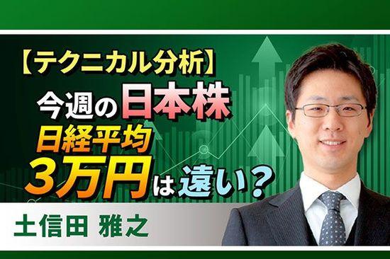 [動画で解説]今週の日本株 日経平均3万円は遠い?<チャートで振り返る先週の株式市場と今週の見通し>