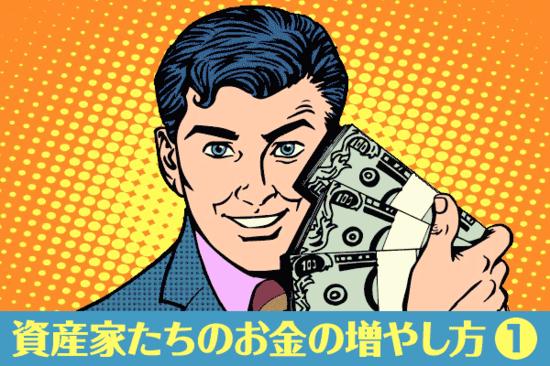 実録・資産家たちのお金の増やし方1:富裕層の資産運用、4つの共通点