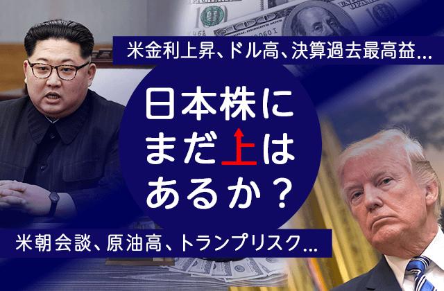 日本株にまだ上はあるか?