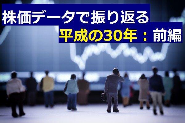 【永久保存版】前編:株価データで振り返る平成の30年・時価総額ランキング