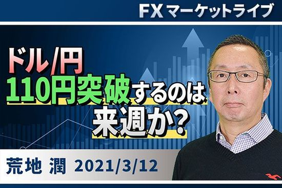 [動画で解説]ドル/円、110円突破するのは来週か?