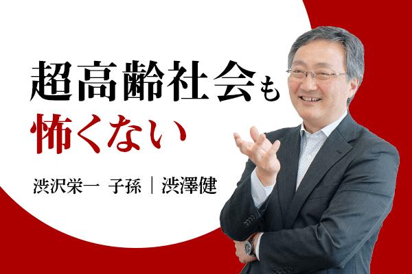 新1万円・渋沢栄一は今の日本をどう見る?渋澤健インタビュー(後編)