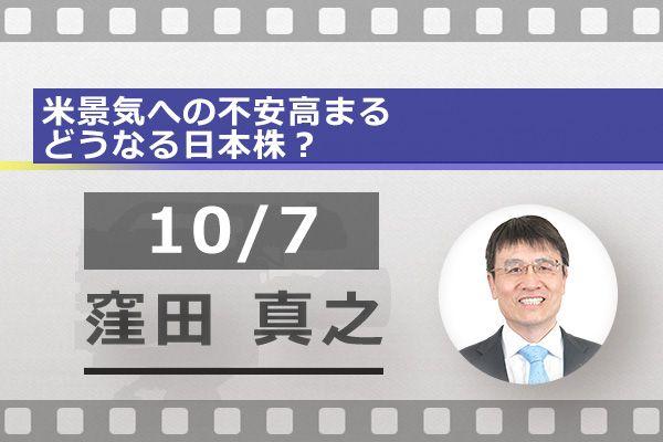 [動画で解説]米景気への不安高まる。どうなる日本株?
