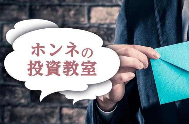 「日本のバブル」はどのように起こったか