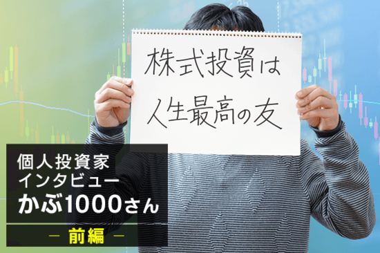 人気ブロガー・かぶ1000さんインタビュー前編:お年玉を4億円に増やした投資術とは!?