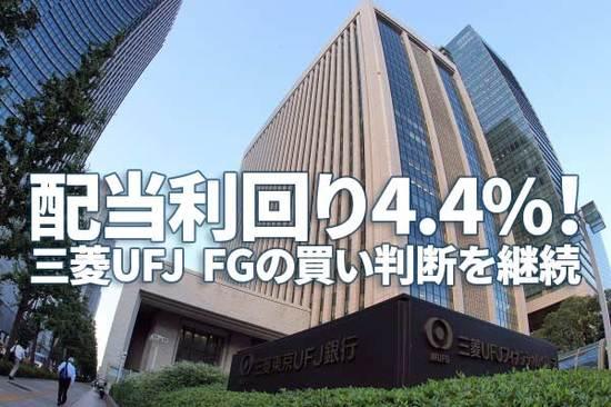 配当利回り4.4%!三菱UFJ FGの「買い」判断を継続