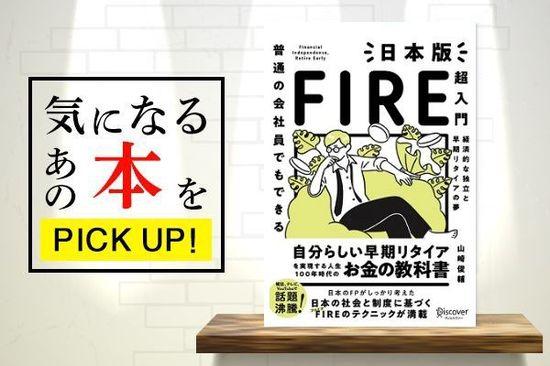 『普通の会社員でもできる 日本版FIRE超入門』【書籍紹介】