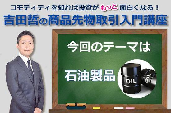 コモディティ☆クイズ 今回のテーマは「石油製品」!