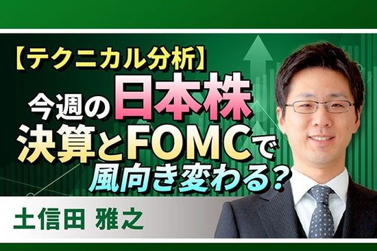[動画で解説]【テクニカル分析】今週の日本株 決算とFOMCで風向き変わる?<チャートで振り返る先週の株式市場と今週の見通し>