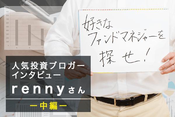人気投資ブロガー・rennyさん 中編:renny流アクティブファンドの選び方