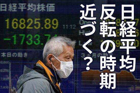 日本株の買戻しいつ?裁定売り残は1.7兆円に増加。投機筋の日経平均先物「売り建て」積み上がる