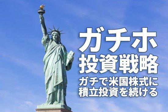ガチホ投資戦略!米国株の月3万円積立、時間分散効果がすごい!!