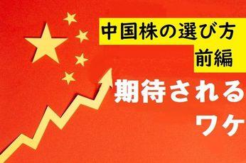 米国株に続くブーム到来?中国株が注目される4つの理由