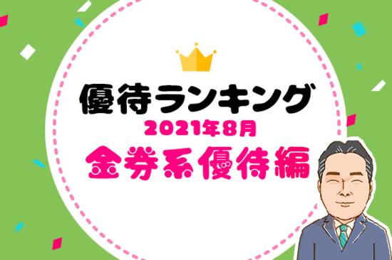 優待弁護士が選ぶおすすめ株主優待~2021年8月・金券系優待10銘柄