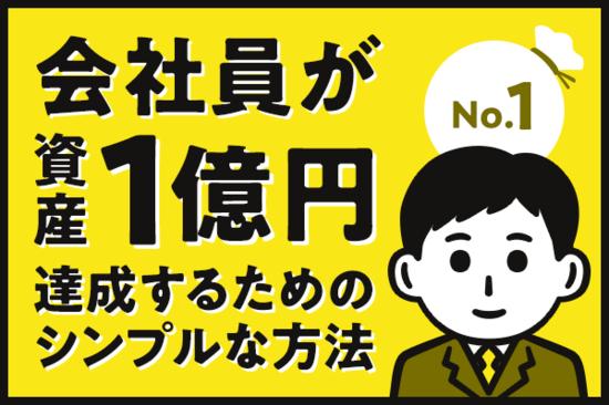 会社員が資産1億円達成するためのシンプルな方法(1)黄金の特徴