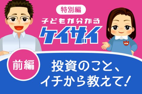 投資のことをイチから教えて!投資業界の有名人に、シノちゃんが突撃取材!前編