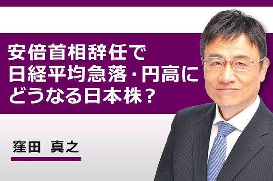 [動画で解説]安倍首相辞任で日経平均急落・円高に。どうなる日本株?